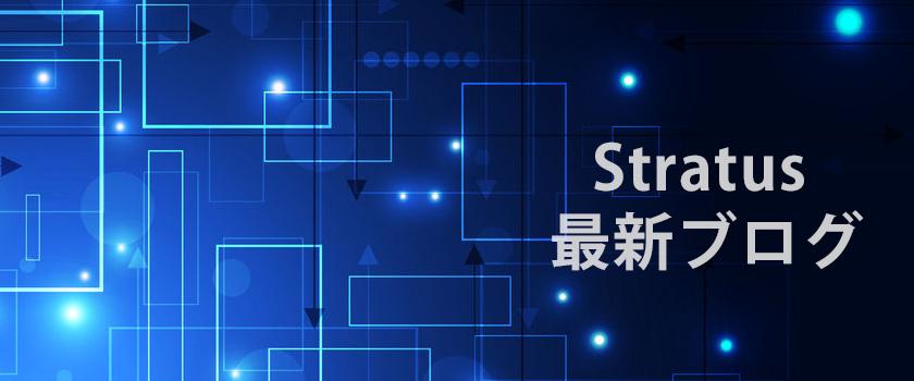 stratus for an always on world 高信頼性システムを提供するストラタス